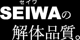 SEIWAの解体品質。